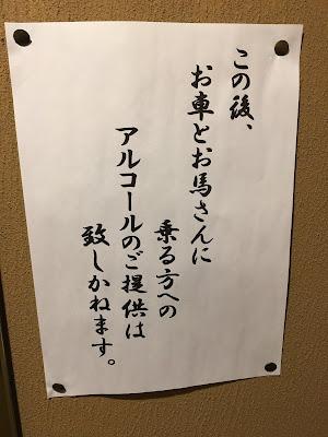 三軒茶屋にあるジョッキーの店内の貼り紙