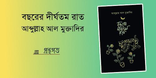 বছরের দীর্ঘতম রাত | আব্দুল্লাহ আল মুক্তাদির