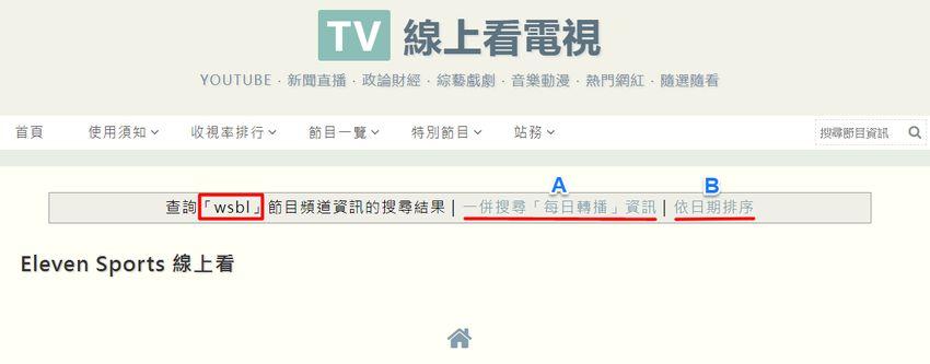 tv3.jpg-新增「每日節目轉播記錄」