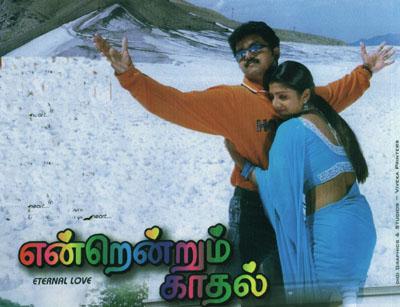 Sillunu oru kadhal tamil movie mp4 video songs free download.