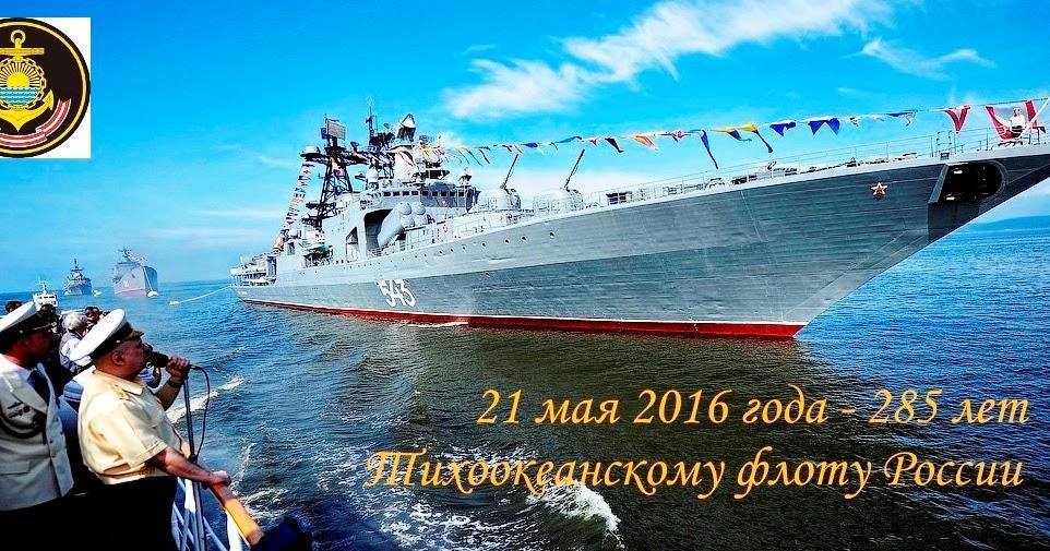 Открытка с праздником тихоокеанского флота