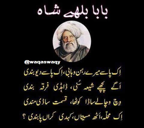 Baba Bulleh Shah Poetry In Punjabi Pdf