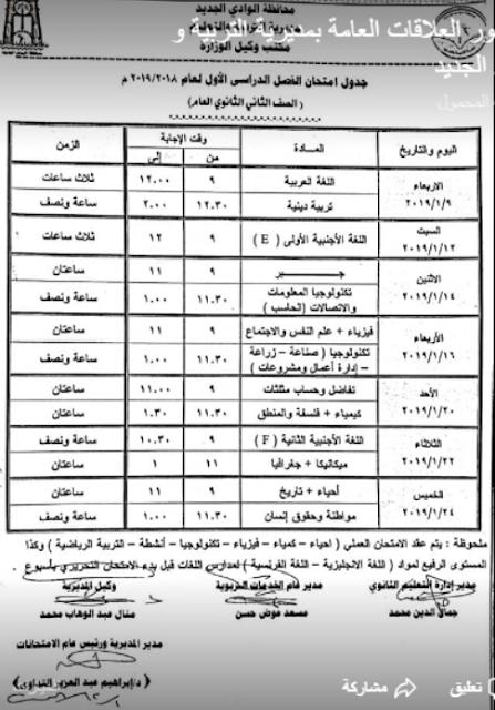 اعتماد جداول امتحانات الترم الاول 2019 بمحافظة الوادى الجديد - ابتدائى/ اعدادى/ ثانوى
