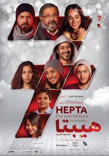 أفلام عربي 2016, تحميل أفلام عربي, فيلم هيبتا كامل اون لاين, شاهد وحمل فيلم العربي هيبتا 2016 بجودة عالية,
