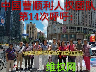中国曹顺利人权团队部分人权捍卫者第14次上街举牌敦促中共政权解除党禁报禁、立即释放全国政治犯