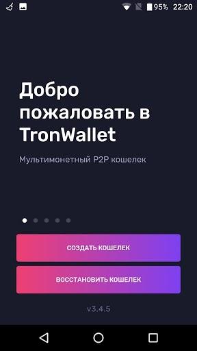 Установка приложения TronProm 2