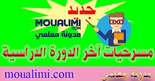 مسرحية عن الام داين تدان