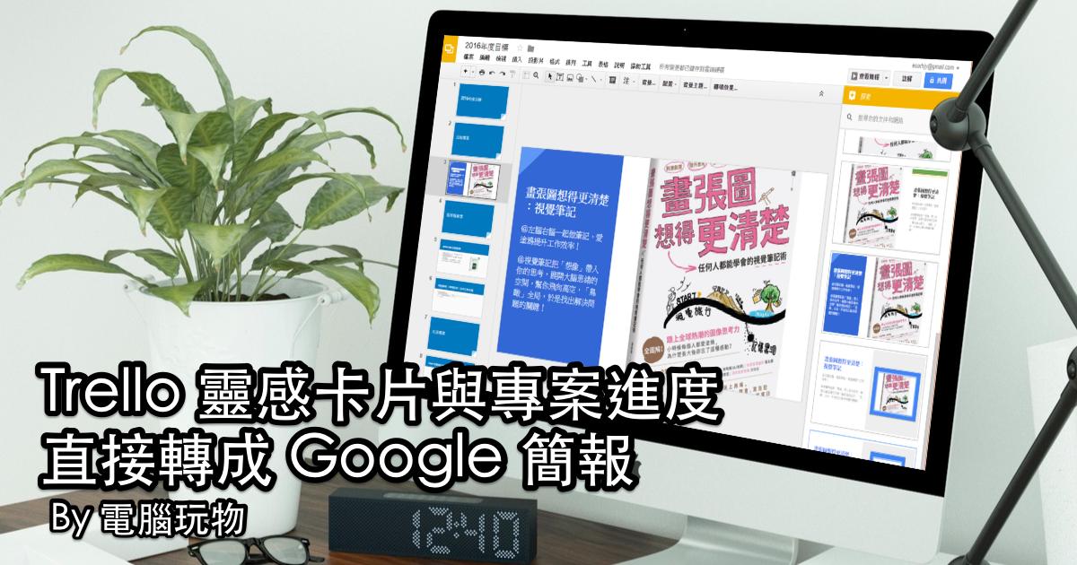 Google 簡報開放第三方資料自動轉簡報! Trello 率先支援實測