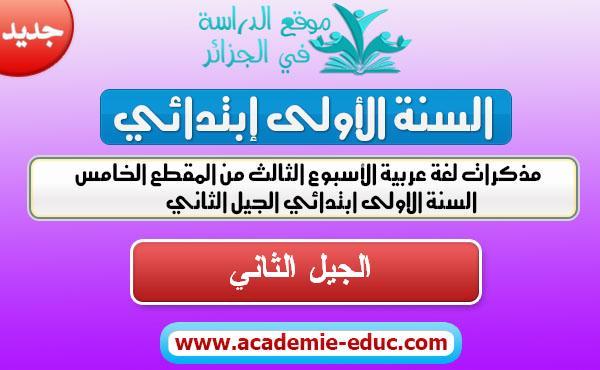 مذكرات لغة عربية الأسبوع الثالث من المقطع الخامس السنة الاولى ابتدائي الجيل الثاني