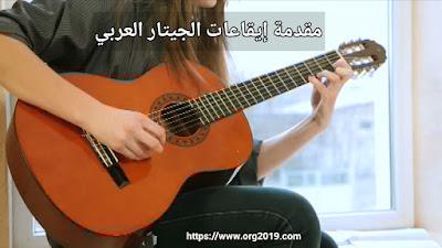 مقدمة إيقاعات الجيتار العربي   Arab Guitar