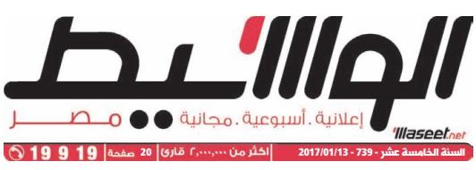 جريدة وسيط القاهرة عدد الجمعة 13 يناير 2017 م