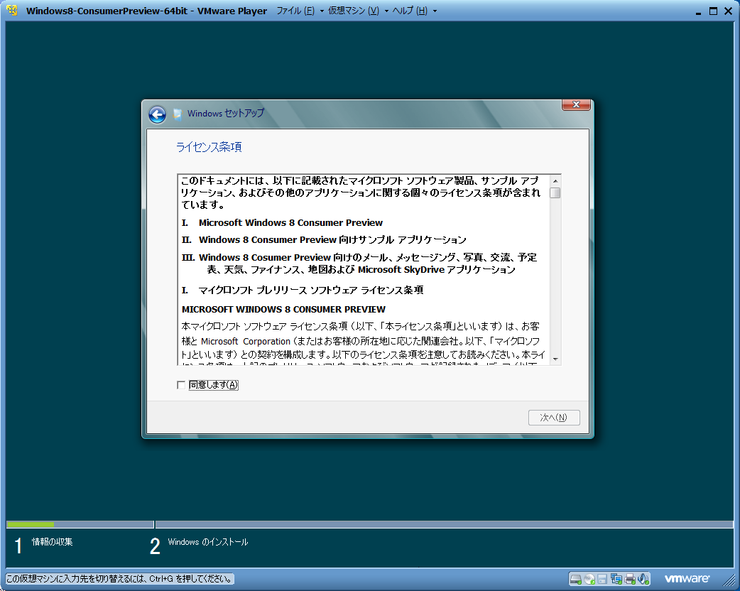 Windows 8 Consumer PreviewをVMware Playerで試す 1 -14