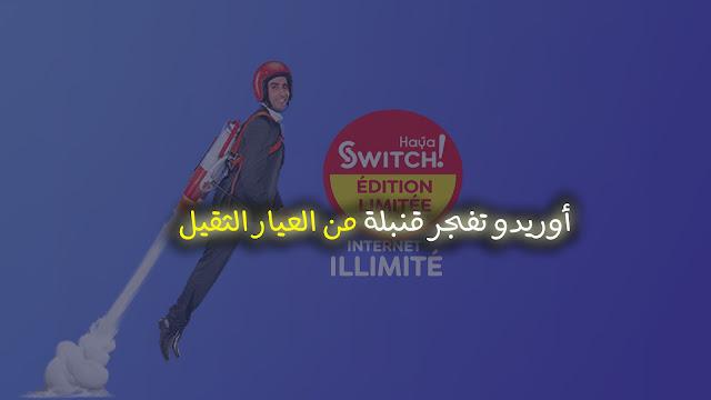 أوريدو تفجر قنبلة بعرضها الجديد Haya Switch مع إنترنت غير محدودة و مكالمات مجانية طيلة الشهر !
