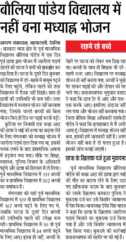 Basic Shiksha News, Mid-Dey-Meal News nahi bana madhyahan bhojan