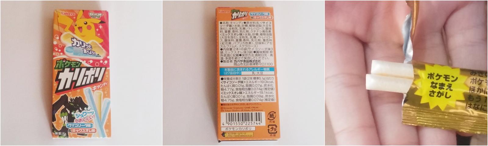 Tokyo Treat Pokemon Stick Candy