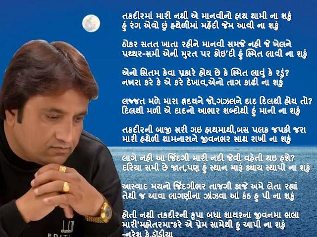 तकदीरमां मारी नथी ए मानवीनो हाथ थामी ना शकुं Gujarati Gazal By Naresh K. Dodia