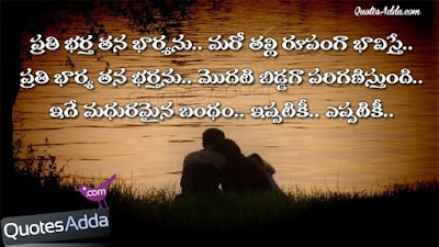 love letter in telugu images