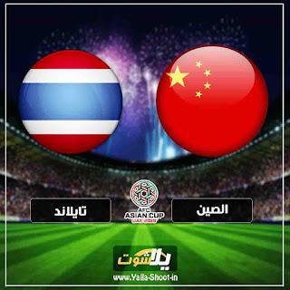 مشاهدة مباراة الصين وتايلاند بث مباشر حصريا اليوم 20-1-2019 في كاس امم اسيا