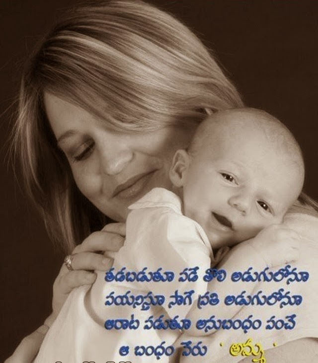 Mothers Day Telugu Poems Images Messages