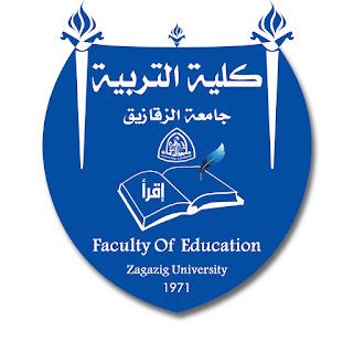 كلية التربية جامعة الزقازيق تعلن عن وظائف معيدين