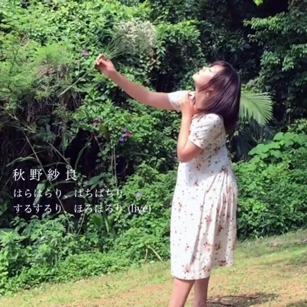 [Single] 秋野紗良 – はらはらり、ぱちぱちり、するするり、ほろほろり(live) (2016.05.15/MP3/RAR)