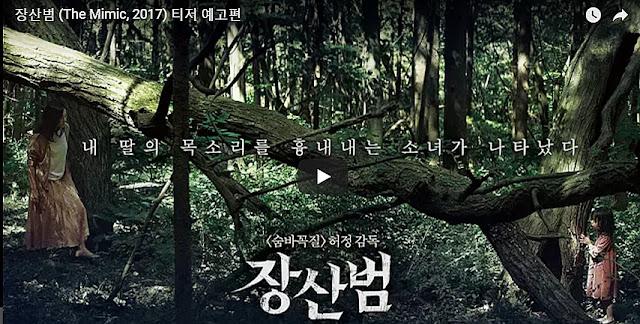 Sinopsia Film Horror Korea The Mimic (2017)