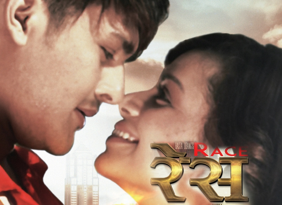 nepali movie race poster