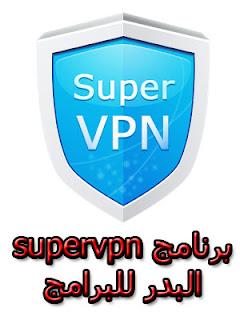 برنامج سوبر في بي ان supervpn free