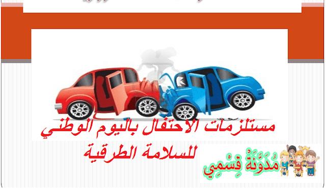 اليوم الوطني للسلامة الطرقية و الوقاية من حوادث السير