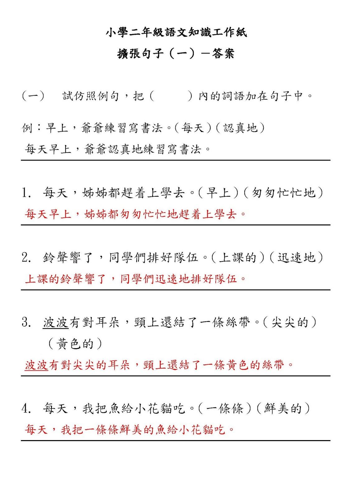 小二語文知識工作紙:擴張句子(一)|中文工作紙|尤莉姐姐的反轉學堂