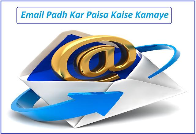 Email-Padh-Kar-Paisa-Kaise-Kamaye