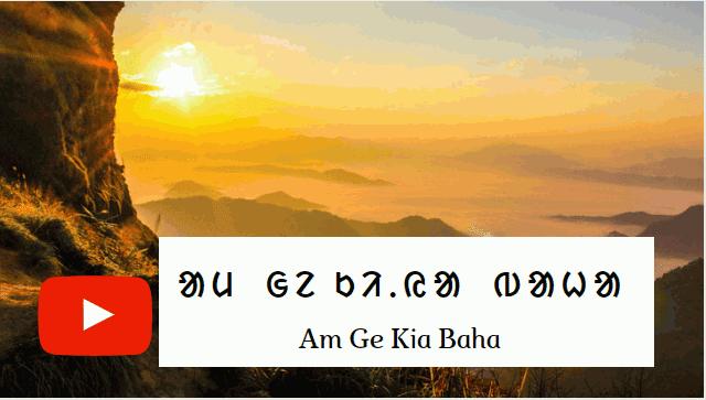 Am Ge Kia Baha Santali Traditional Song