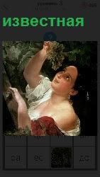 460 слов 4 известная картина женщины с виноградом 5 уровень