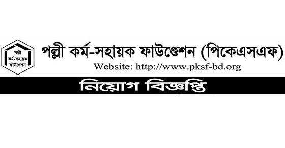 পল্লী কর্ম-সহায়ক ফাউন্ডেশন (পিকেএসএফ) নিয়োগ বিজ্ঞপ্তি www.pksf-bd.org