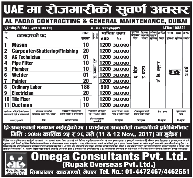 Jobs in UAE for Nepali, Salary Rs 34,020
