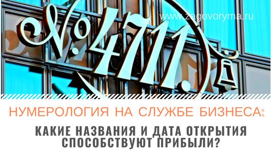 Открытия фирмы нумерология продвижение сайта для бизнес плана