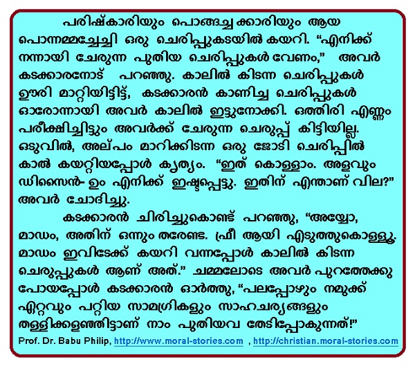 Worksheets Small Short Stories In Malayalam Written moral stories by