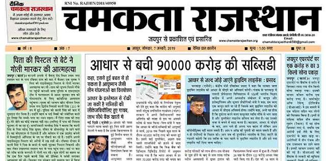 दैनिक चमकता राजस्थान 7 जनवरी 2019 ई-न्यूज़ पेपर