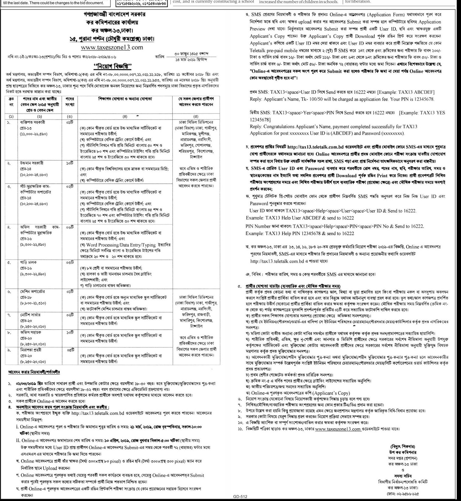 Tax Commissioner, Dhaka 13 Job Circular 2019