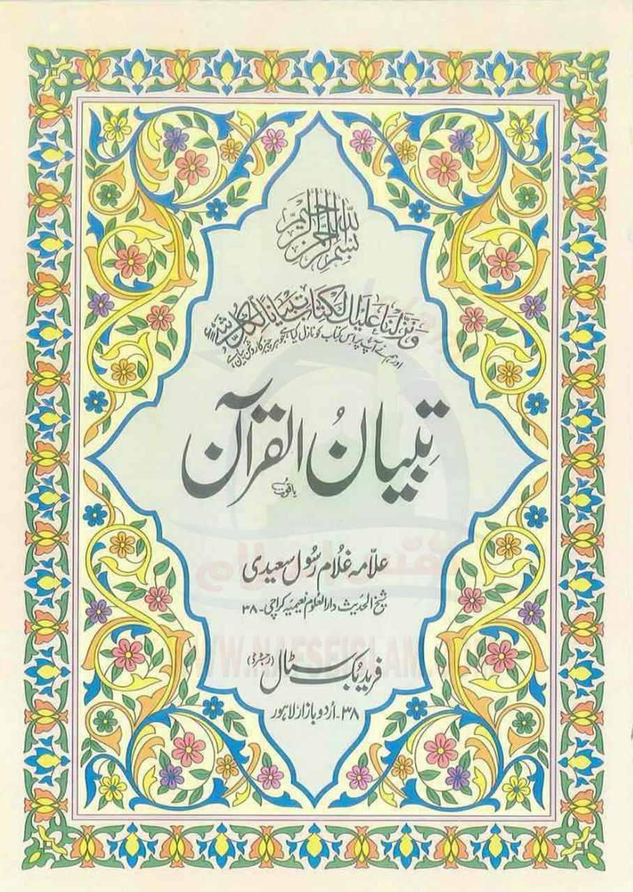 Al Quran.pdf Gratis