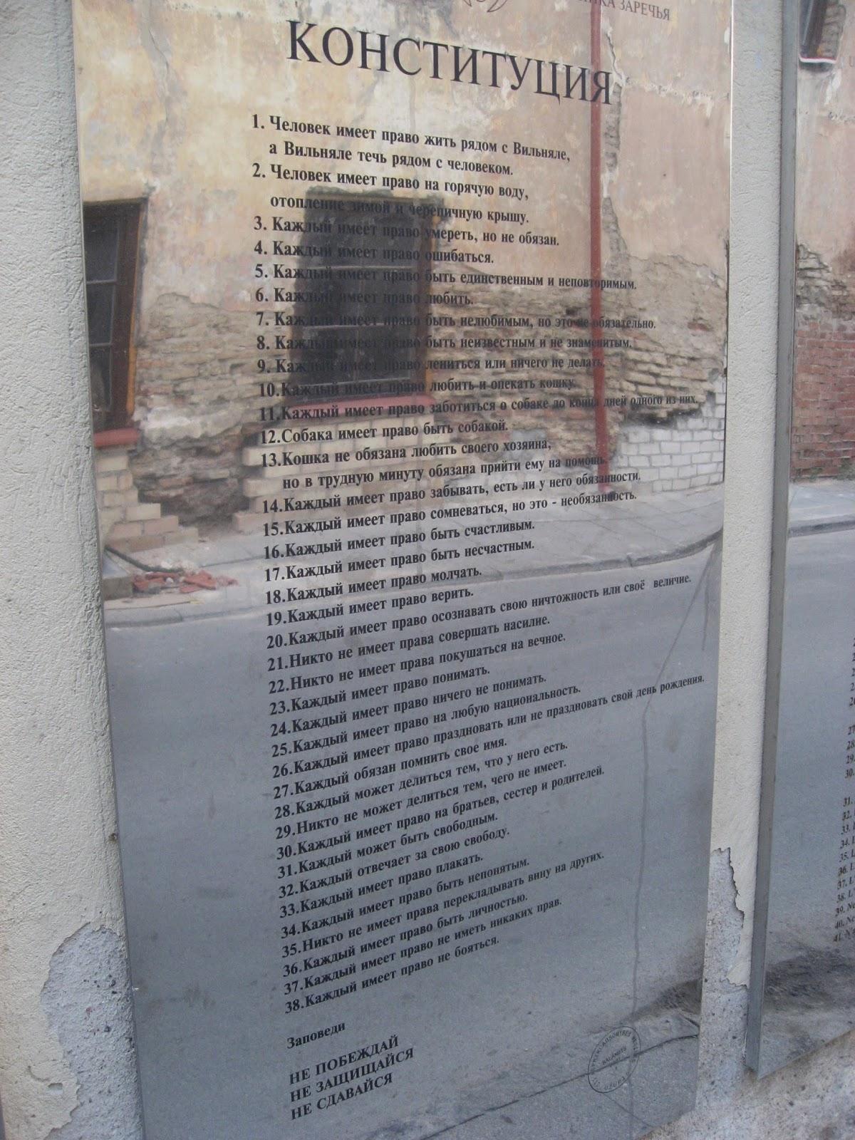 Конституция Ужуписа на русском языке.