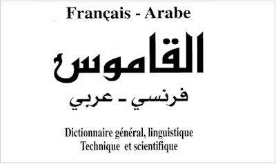 قاموس عربي فرنسي
