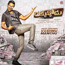 Luckunnodu songs download, Luckunnodu Songs Free Download, Luckunnodu Mp3 Songs, Manchu Vishnu Luckkunnodu Movie Audio CD Rips, Itunes Rips Free Download
