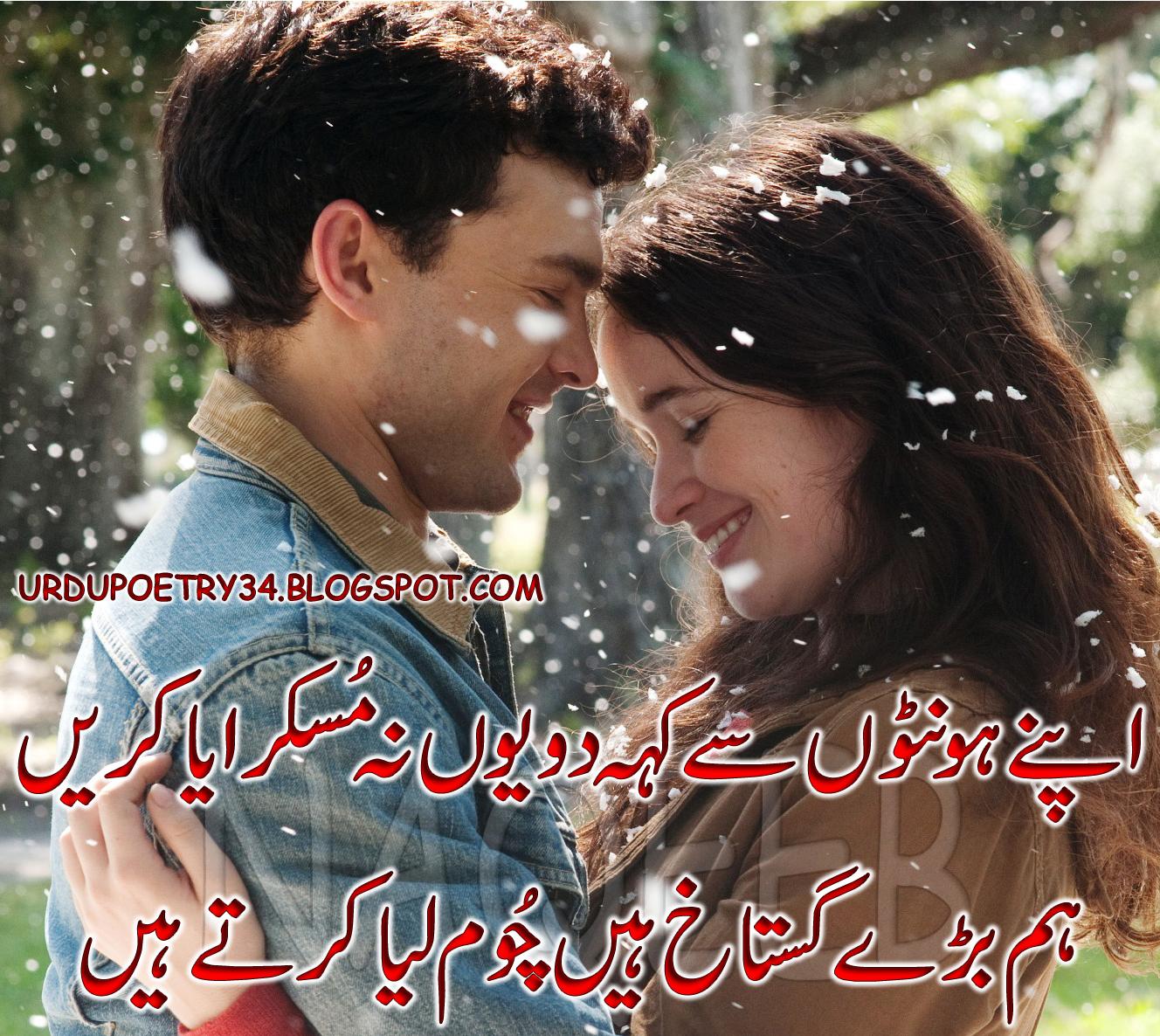 Best Dating And Love Shayari In Urdu 2019 Explorepassagescom
