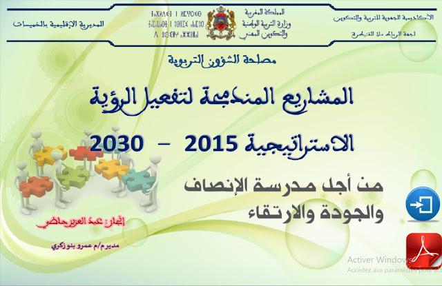 تجميعة للمشاريع المندمجة لتفعيل الرؤية الاستراتيجية 2030/2015