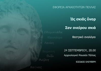 Ευρωπαϊκές Ημέρες Πολιτιστικής Κληρονομιάς στο Αρχαιολογικό Μουσείο Πέλλας