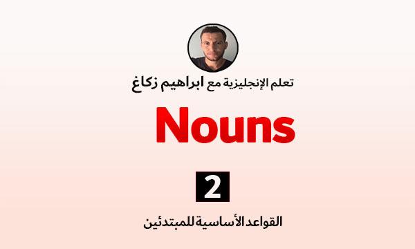 قواعد اللغة الإنجليزية: الأسماء Nouns الجمع والمفرد plural masculine feminine singular المذكر والمؤنث
