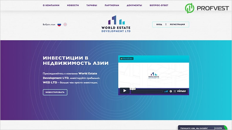 Повышение World Estate Development LTD