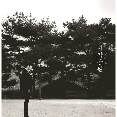 [Single] Peacock – Sagik Park