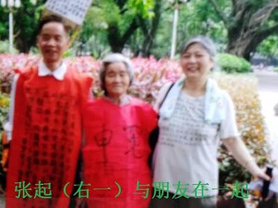 梁颂基:广州冤民张起被当作精神病人强制关押在白云区精神病康复医院